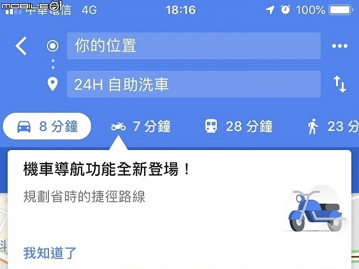【快訊】Google Maps 機車導航模式登陸 iOS!iPhone、iPad 都受惠!