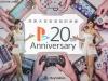 【採訪】穿越遊戲時光隧道 PlayStation 20週年紀念特展開跑