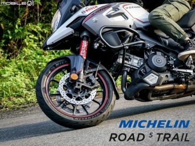 MICHELIN Road 5 Trail 一千公里試胎 安全至上通勤首選