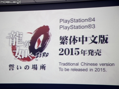 【TGS2014】眾望所歸《人中之龍0》繁體中文版推出確定! SCE展前記者會資訊彙整