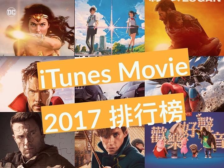 【iTunes年度排行】 愛英雄也愛小清新  「神力女超人」最熱門 「你的名字」殺出重圍