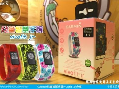 【小朋友的新寵兒】Garmin vivofit jr.兒童智慧手環分享