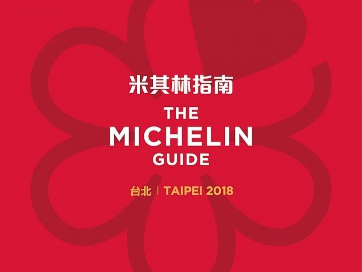[速報]台北米其林指南星級餐廳名單正式出爐