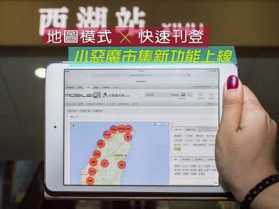 小惡魔市集新功能 - 快速刊登&地圖模式 買賣瀏覽刊登更便利