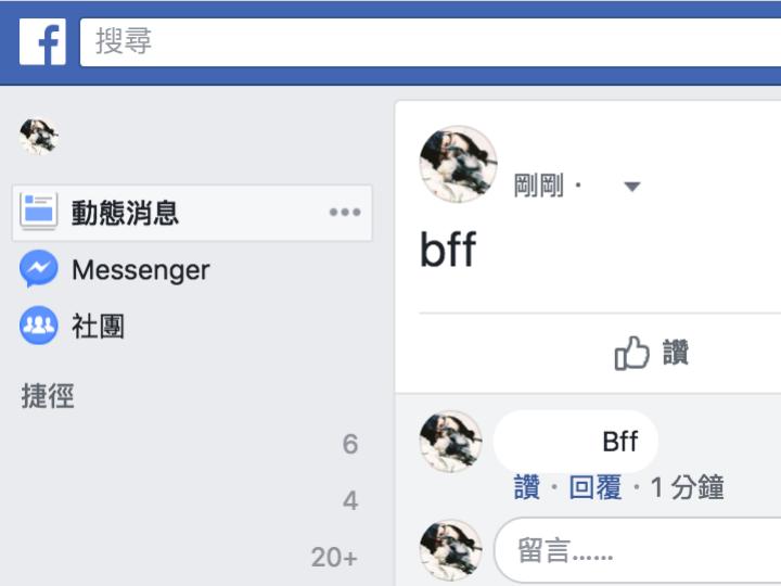 【闢謠】Facebook打「BFF」測帳號安全?假的!是特效而已啦.....