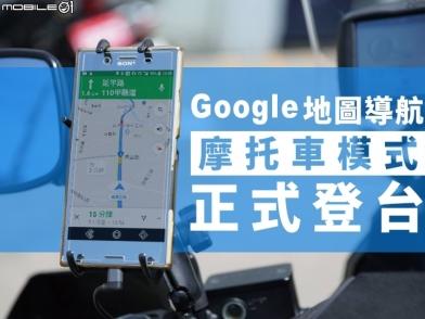 【快訊】Google 導航摩托車模式正式登台+簡短試用心得!