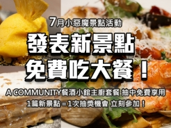 【7月景點活動】發表新景點 免費吃大餐!A COMMUNITY餐酒小館主廚雙人套餐 抽中免費享用!