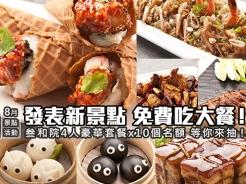 【8月景點活動】發表新景點 免費吃大餐!叁和院4人豪華套餐 抽中免費享用!