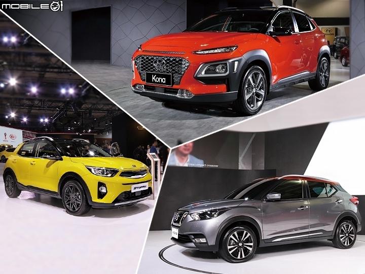 【紙上較量】熱門小型跨界休旅持續延燒!Hyundai Kona、Kia Stonic、Nissan...