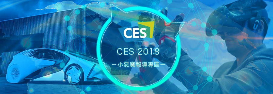 CES 2018 美國消費性電子展